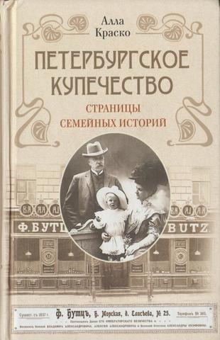 Петербургское купечество. Страницы семейной истории