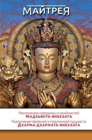 «Различение середины и крайностей» и «Различение явлений и подлинной сущности» (электронная книга)