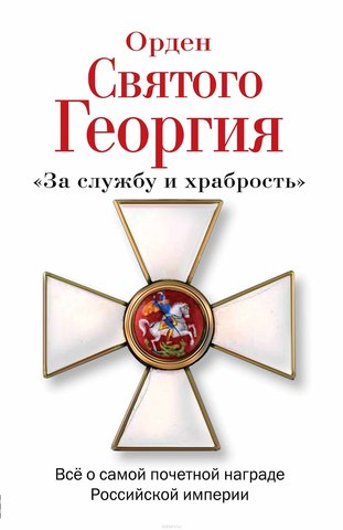 """Шишов А.В. """"Орден Святого Георгия"""""""