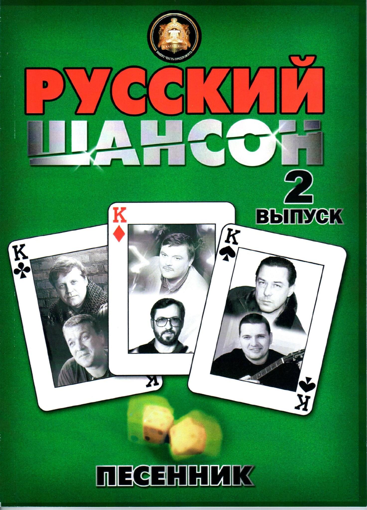 Катанский А. В. Песенник. Русский шансон. Выпуск 2.