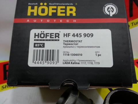 HOFER - термостат 1118 (Калина)