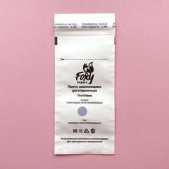 Пакеты самоклеющиеся для стерилизации (белый) 75*150, 100шт.