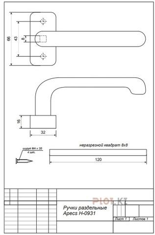 Ручки раздельные Apecs H-0931-W