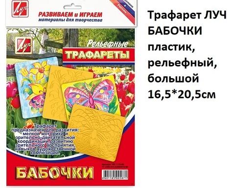 Трафарет 16С1115-08 ЛУЧ Бабочки