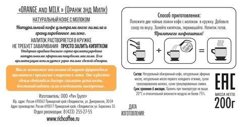 Натуральный молотый кофе Orange & Milk coffee, 200 г