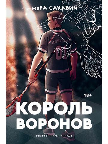 Король воронов Кн.2