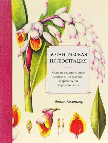 Ботаническая иллюстрация (2-е издание)