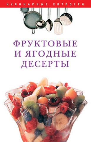 Фруктовые и ягодные десерты