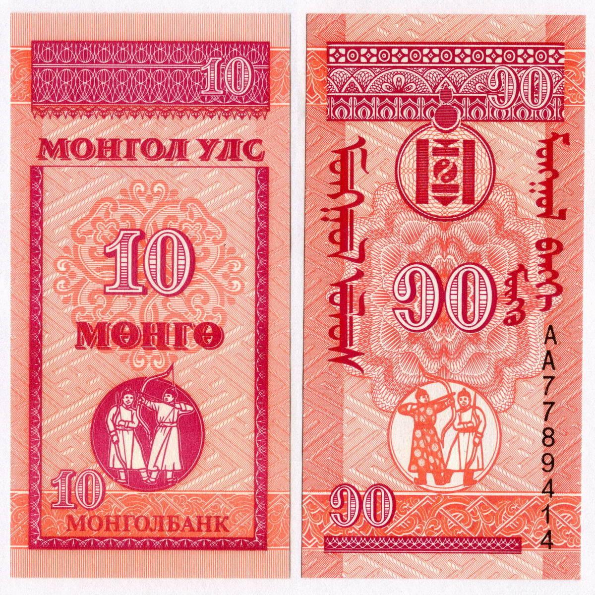 Банкнота Монголия 10 мунгу 1993 год. UNC
