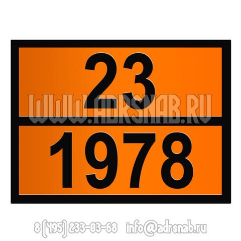 23-1978 (ПРОПАН)