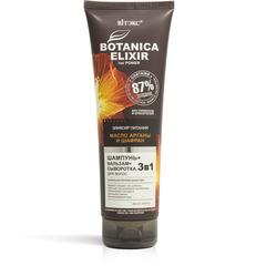 Эликсир питания 3в1 ШАМПУНЬ + БАЛЬЗАМ + СЫВОРОТКА для волос МАСЛО АРГАНЫ И ШАФРАН, 250 ml  Botanica Elixir