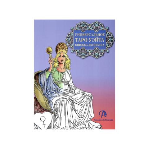 Книжка-раскраска Универсальное таро Уэйта