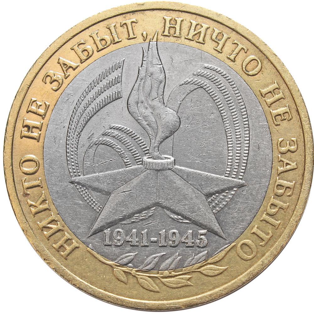 10 рублей 60 лет Победы 2005 г. ММД. Брак (двойной удар на гурте)