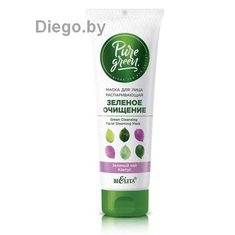 Маска для лица распаривающая «Зеленое очищение» , 75 мл ( Pure Green )