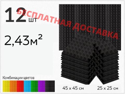 Набор акустического поролона ECHOTON Piramida 30 (12 шт)