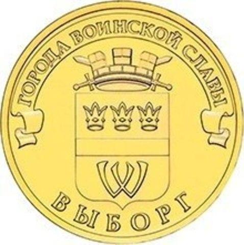 10 рублей Выборг (ГВС) 2014 г.UNC