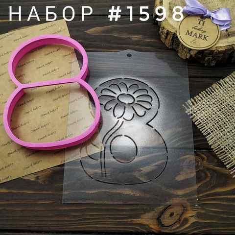 Набор №1598 - 8 с цветком