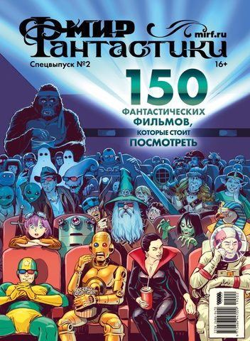Мир фантастики. Спецвыпуск №2. 150 фантастических фильмов, которые стоит посмотреть, арт. 19002