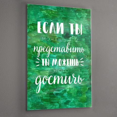 Картина на стекле для интерьера мотиватор 28х40 см/ Мотивирующий постер салатовый