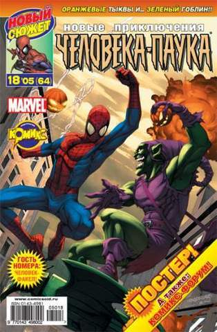 Новые приключения Человека-Паука №64