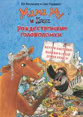 Юя Висландер, Свен Нурдквист «Мама Му и Кракс. Рождественские головоломки»