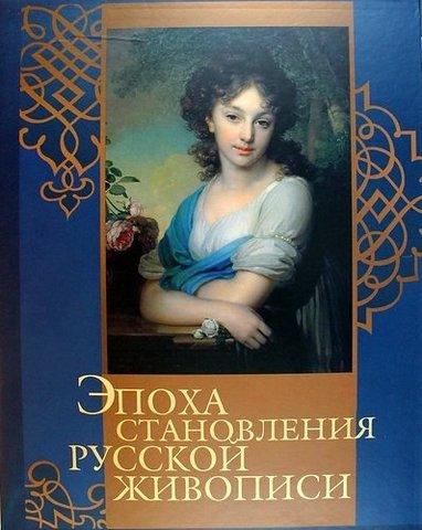 Эпоха становления русской живописи