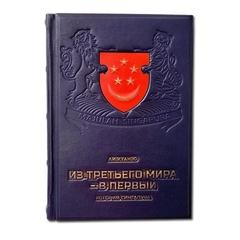 Элиткая книга Ли Куан Ю