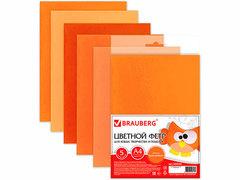 660640 Цветной фетр для  творчества А4 210*297 5л., 5цв., оттенки оранжевого