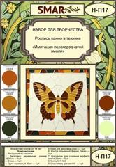 Набор для росписи панно №17