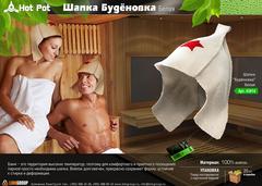 Шапка «Будёновка» белая, войлок 100%