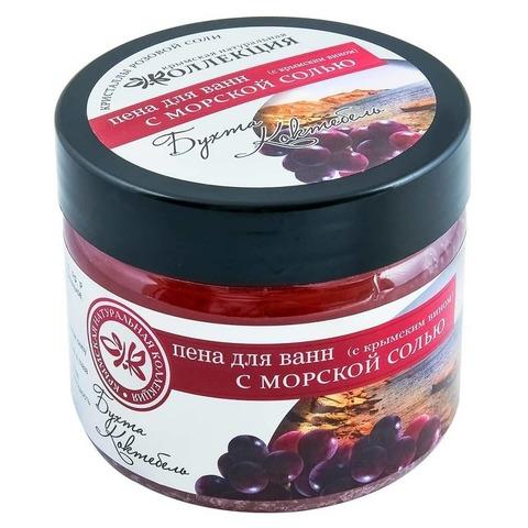 Пена для ванн с морской солью «Бухта Коктебель» (с крымским вином)
