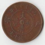 1905 SR1870 Китай 10 кэш Империя TAI-CHING-TI-KUO COPPER COIN
