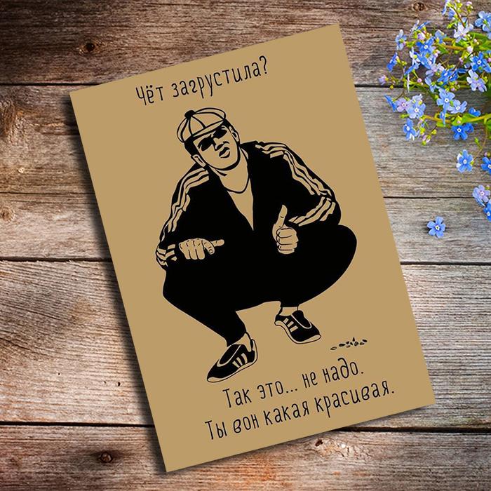 ЧЕТ ЗАГРУСТИЛА Купить оригинальную открытку в Перми