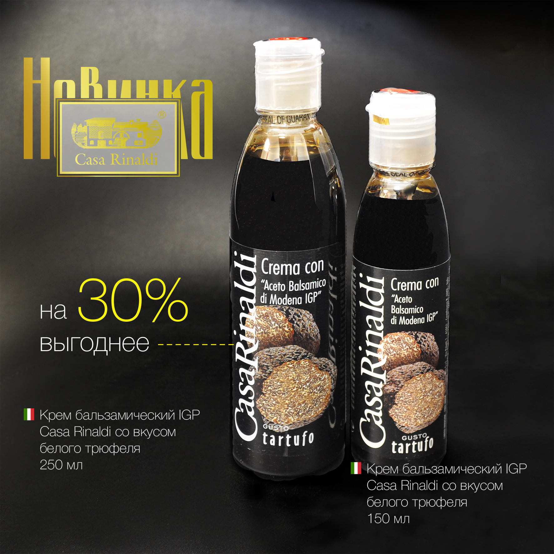 Крем бальзамический IGP со вкусом белого трюфеля Casa Rinaldi