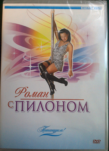 РОМАН С ПИЛОНОМ
