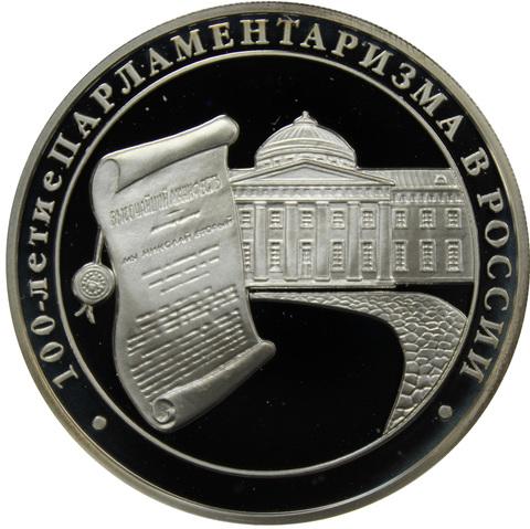 3 рубля 2006 100-летие парламентаризма в России
