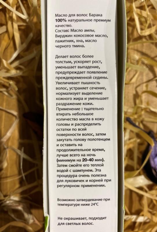 Масло Амлы д/волос 110мл BARAKA