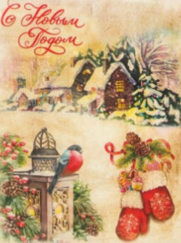 017-2418 Декупажная карта «Новогодний вечер», 29,7 × 21 см,
