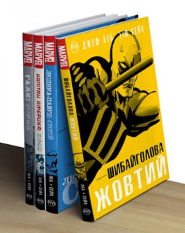 Комплект «Комікси Marvel» з чотирьох книжок