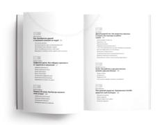 Сборник «Год личной эффективности»   Smart Reading