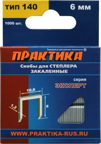 Скобы ПРАКТИКА для степлера, серия Эксперт,    6 мм, Тип 140 толщина, 1,2 мм, ширина 10,6  (775-198)
