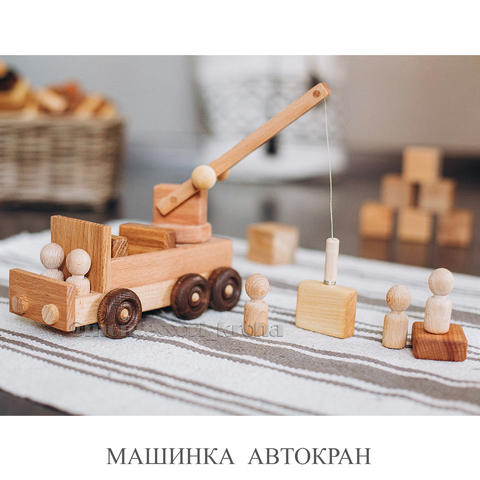 МАШИНКА АВТОКРАН