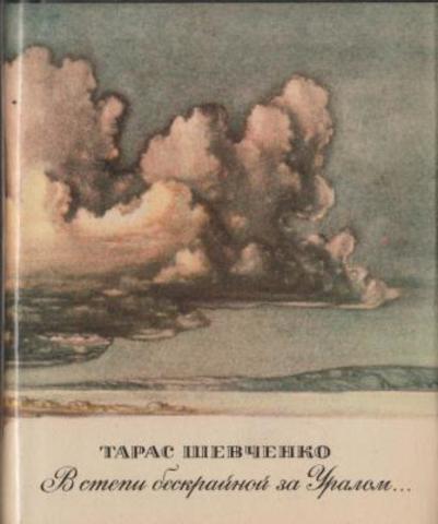 В степи бескрайной за Уралом…