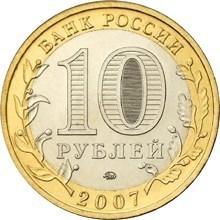 10 рублей Республика Башкортостан 2007 г. UNC