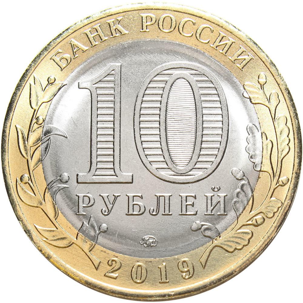 10 рублей 2019 года. г. Вязьма, Смоленская область UNC