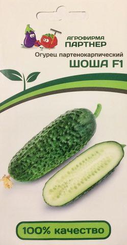 Семена Огурец Шоша F1