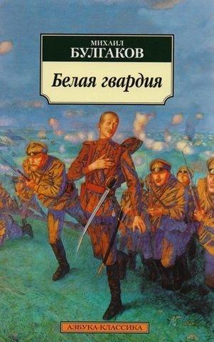 Белая гвардия | Булгаков М.