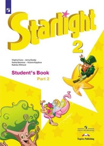 Starlight 2 класс. Звездный английский. Баранова К., Дули Д., Копылова В. Учебник часть 2 редакция с 2021 года