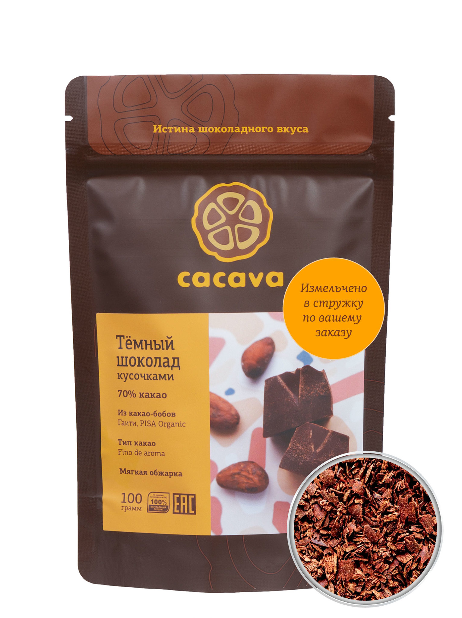Тёмный шоколад 70 % какао в стружке (Гаити), упаковка 100 грамм
