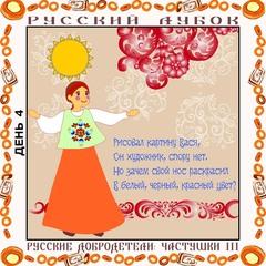 Магнитный набор «Русские добродетели: Частушки №3»
